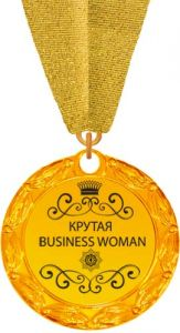 Крутая BUSINESS WOMAN!