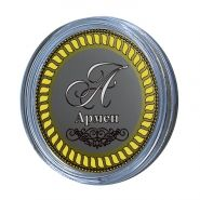 Армен, именная монета 10 рублей, с гравировкой
