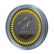 Леонид, именная монета 10 рублей, с гравировкой