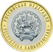 Республика Башкортостан, 10 рублей, 2007 год