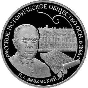 3 рубля 2016 г. 150-летие основания Русского исторического общества