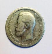 50 копеек Н2, 1899г, серебро, №459