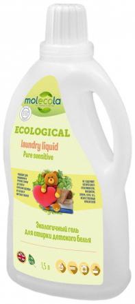 Molecola Гель для стирки детского белья Pure Sensitive для чувствительной кожи экологичный 1,5 л