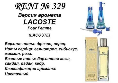 духи Reni № 329