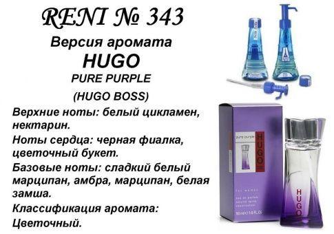духи Reni № 343