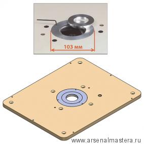 CMT 999.501.18 Пластина для фрезера CMT7E с кольцами D103