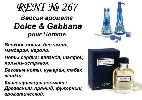 духи Reni № 267