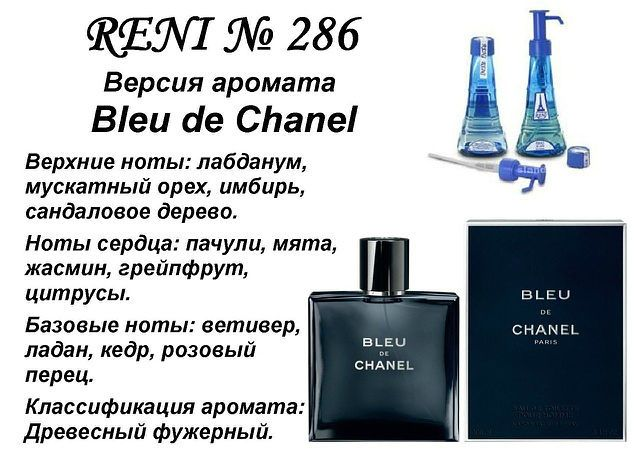 духи Reni № 286