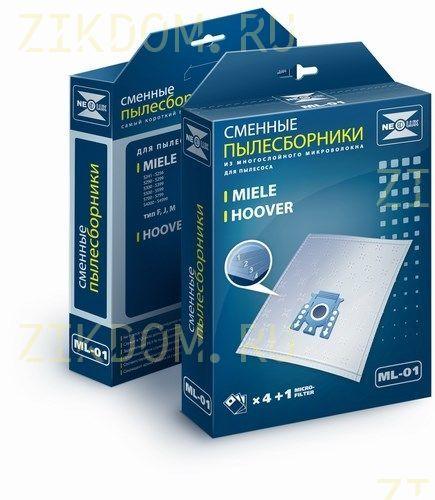 Пылесборник для пылесоса Miele ML-01 комплект 4 штуки