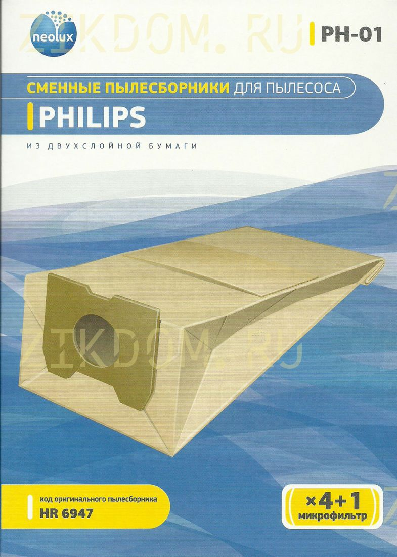 Пылесборник для пылесоса Philips PH-01 комплект 4 штуки