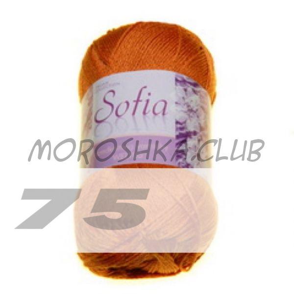 Цвет 75 Sofia, упаковка 10 мотков