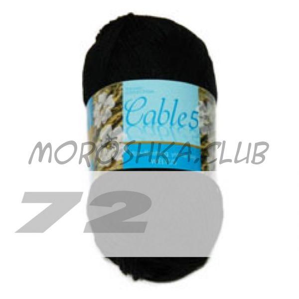 Цвет 72 Cable 5, упаковка 10 мотков