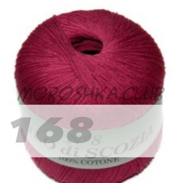 Цвет 168 Filo di scozia #8, упаковка 10 мотков