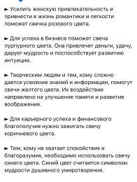 """Свеча """"Жимолость"""""""