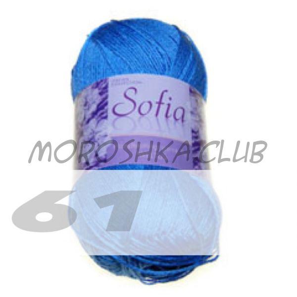 Цвет 61 Sofia, упаковка 10 мотков