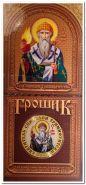10 рублей цветная(грошик). Святой СПИРИДОН ТРИМИФУНТСКИЙ в буклете + магнит