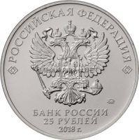 25 рублей 2017 г. Винни Пух (мультипликация)
