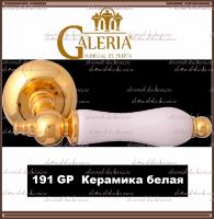 Ручка дверная Galeria 191 GP / WH / золото - керамика белая /В НАЛИЧИИ/