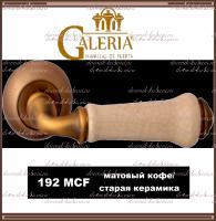 Ручка дверная Galeria 192 MCF матовый кофе/ керамика старая /В НАЛИЧИИ/