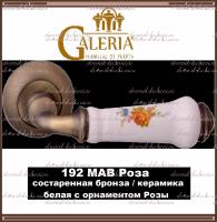 Ручка дверная Galeria 192 MAB Роза, состаренная бронза / керамика белая с орнаментом Розы /В НАЛИЧИИ/
