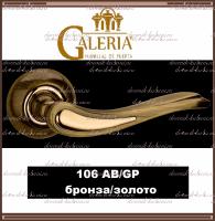 Ручка дверная Galeria 106 AB/GP, бронза/ золото /В НАЛИЧИИ/