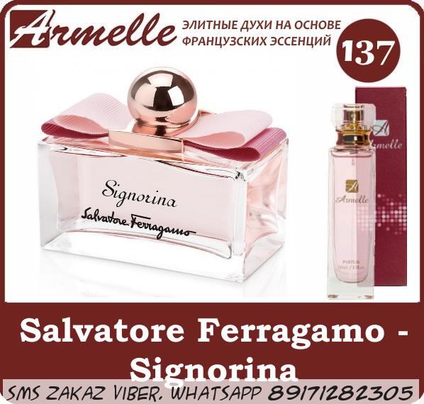 Духи armelle Salvatore Ferragamo - Signorina