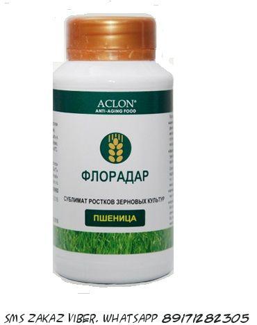 Флородар - сухой напиток из ростков растений