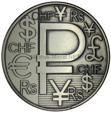 Жетон утверждение графического изображения рубля 2013 года. Тип 1