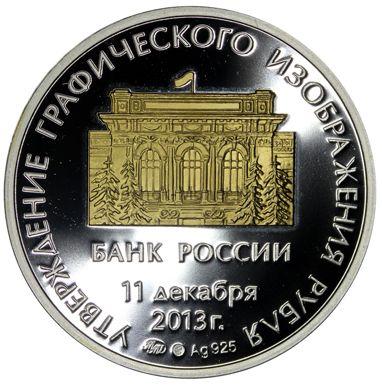 Жетон утверждение графического изображения рубля. Тип 3