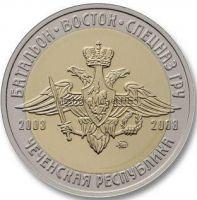 Жетон Батальон Восток. Чеченская республика