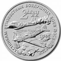 "Жетон ""2 войны Ивана Кожедуба. СССР-США"""