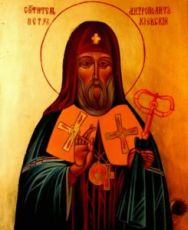 Икона Петр Могила