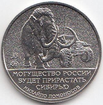 """Жетон ммд """"50 мамонтов Якутии"""""""