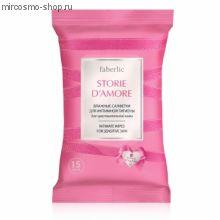 Влажные салфетки для интимной гигиены с экстрактом ромашки Brise d'Amure марки Faberlic