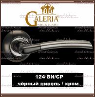 Ручка дверная Galeria 124 BN/CP, чёрный никель/ хром /В НАЛИЧИИ/