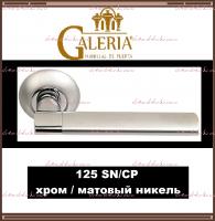 Ручка дверная Galeria 125 SN/СР, хром/ матовый никель /В НАЛИЧИИ/