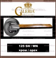 Ручка дверная Galeria 125 SN/WN, хром/ орех  /В НАЛИЧИИ/