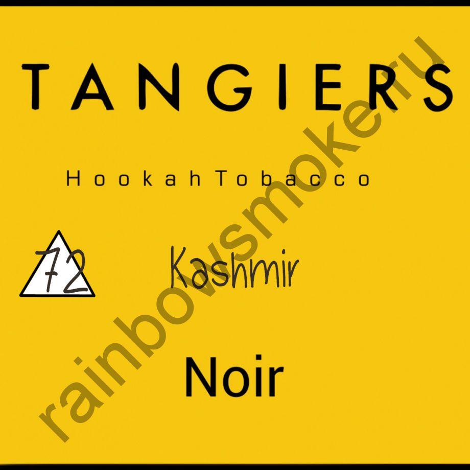 Tangiers Noir 250 гр - Kashmir (Кашмир)