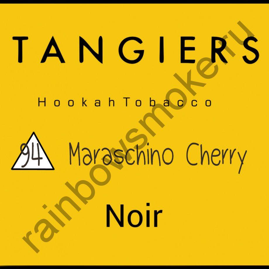 Tangiers Noir 250 гр - Maraschino Cherry (Коктейльная вишня)