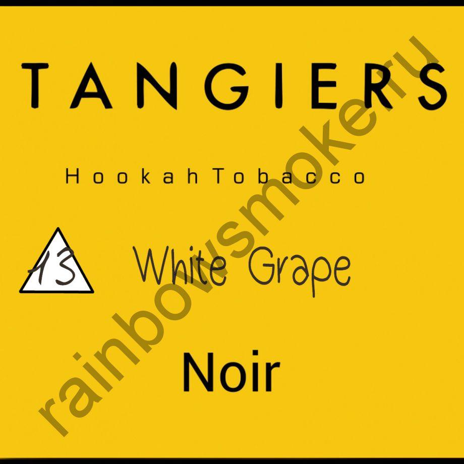Tangiers Noir 250 гр - White Grape (Белый виноград)