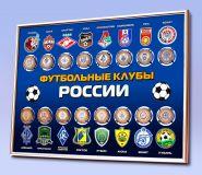 """VIP подарок! Планшет формата GRAND с монетами """"Футбольные клубы РОССИИ"""" №3"""