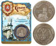 Крым 22 мм монета эксклюзивная в капсуле