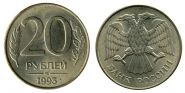 20 рублей 1993 ММД магнитная