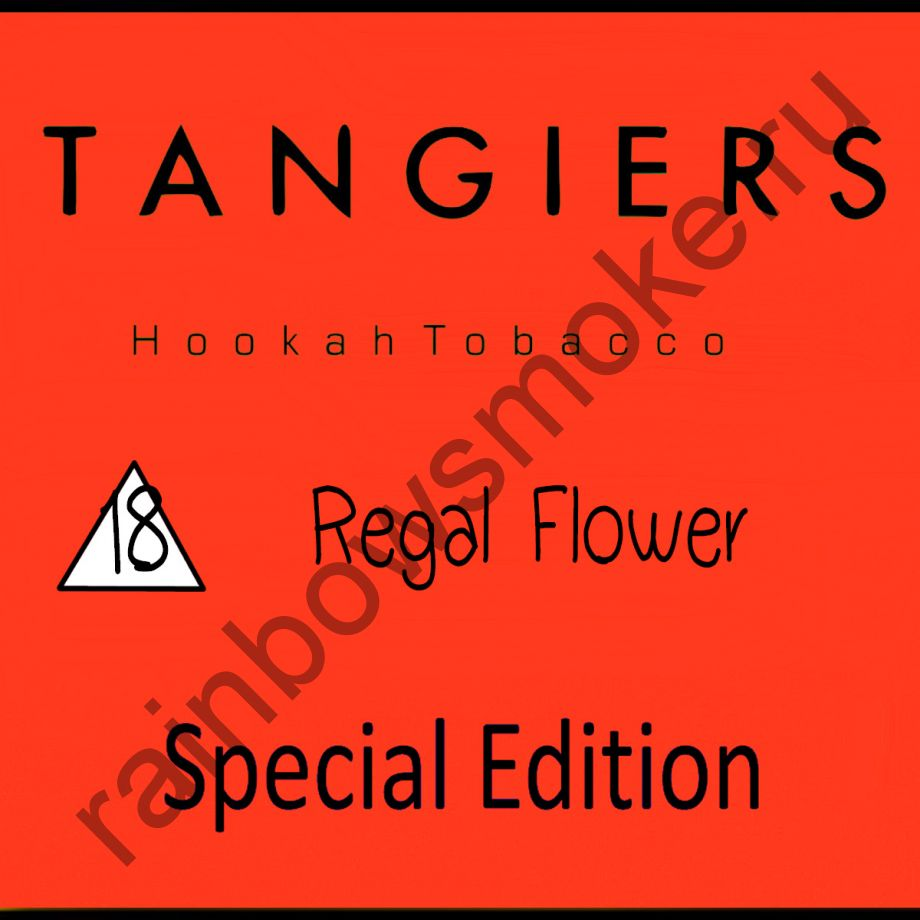 Tangiers Special Edition 250 гр - Regal Flower (Королевский цветок)