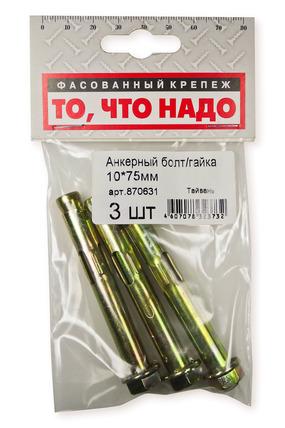 Анкерный болт/гайк. 10х75мм (3ШТ)