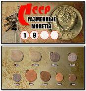 Набор монет СССР 1953 год в буклете