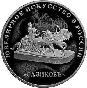 3 рубля 2016 г. Ювелирное искусство в России, Тройка
