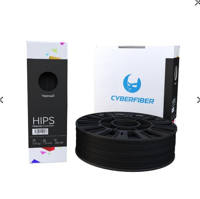 HIPS пластик  CYBERFIBER, черный, 750 гр. 1.75 мм