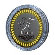ПЛАТОН, именная монета 10 рублей, с гравировкой