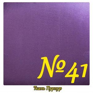 Ткань №41 Пурпур